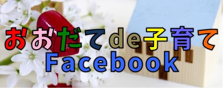 おおだてde子育てFacebookのイメージ